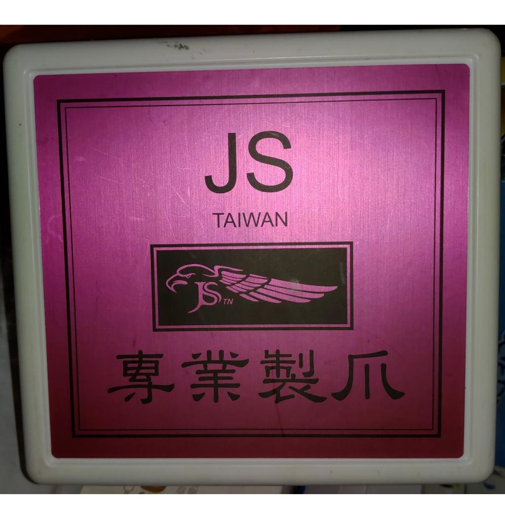 JS  專業製爪 228  258  9201 9209 969 779 藍芽 耳機  屁屁猩 娃娃機 現貨 最新 方盒
