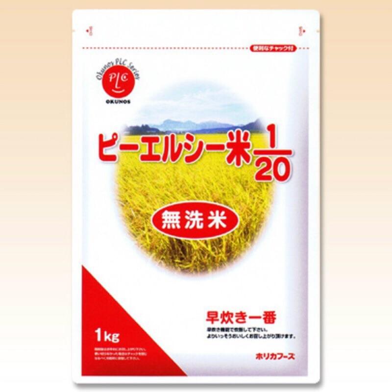 日本製低蛋白米 (少量現貨)