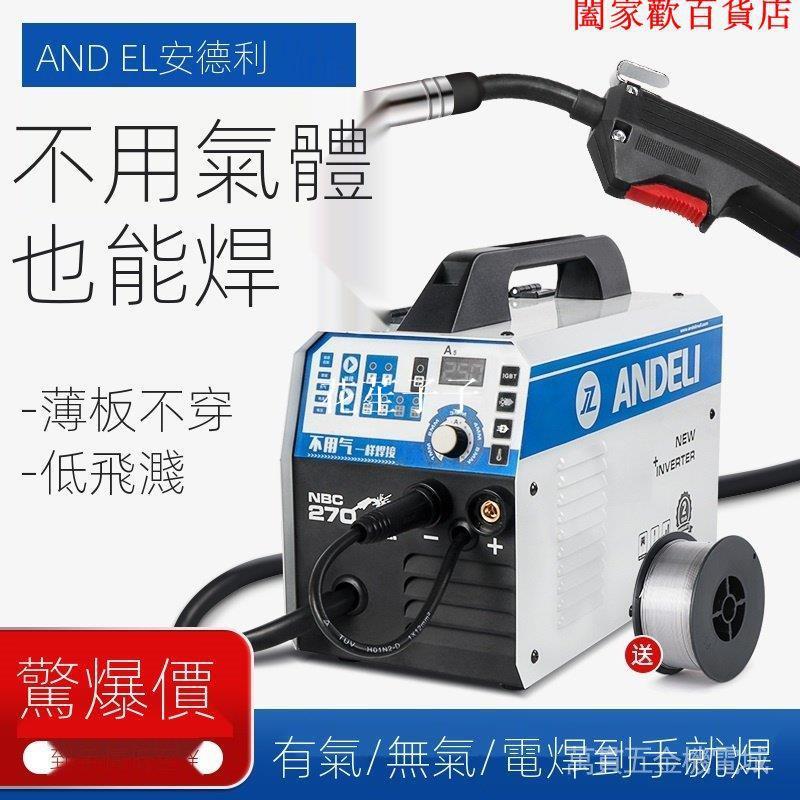 【花苼子】【安德利廠家直營】ANDELI無氣二保焊機 TIG變頻式電焊機 WS250雙用 氬弧焊機IGBT焊道清洗機三用
