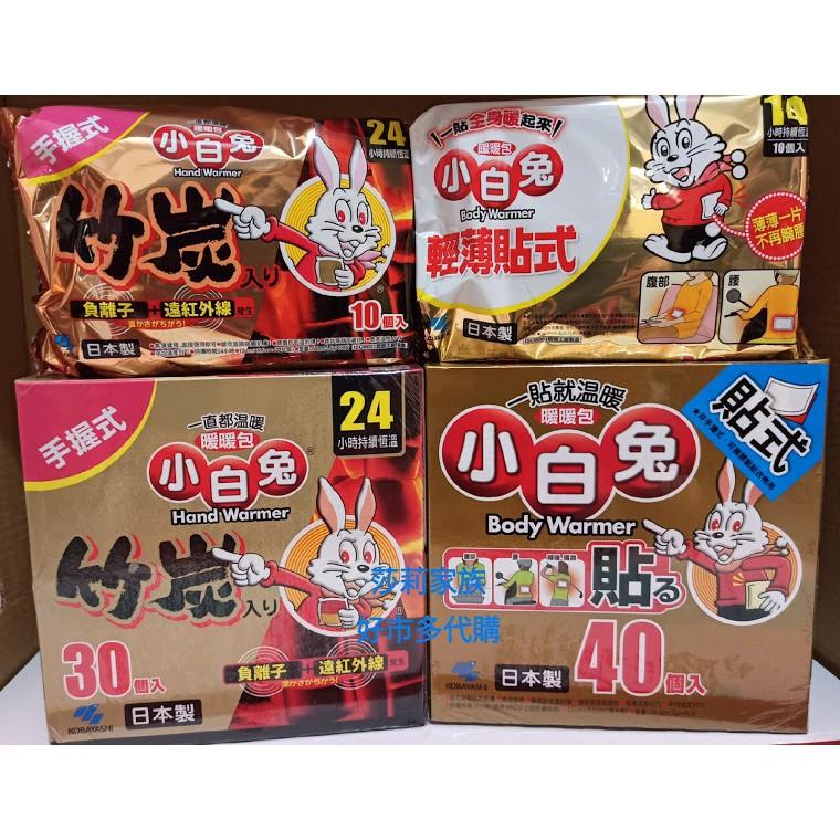 Costco 好市多代購 日本製 小白兔暖暖包 握式 竹炭 手握式 貼式 暖暖包 單片