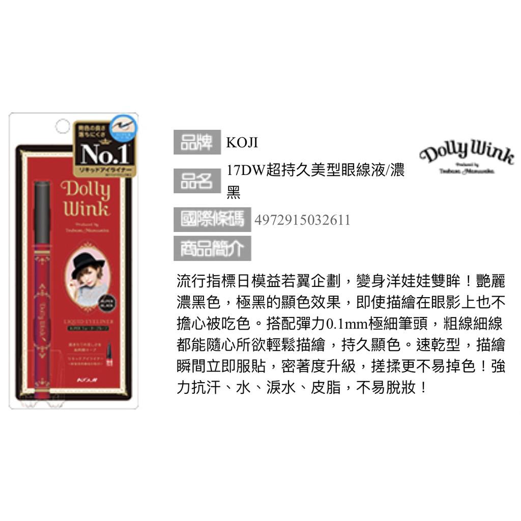 日本熱銷KOJI 17DW超持久美型眼線液濃黑/ 深茶強力抗汗、水、淚水、皮脂不易脫妝變身洋娃娃雙眸| 蝦皮購物