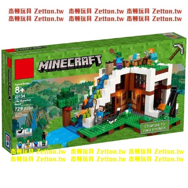 傑頓玩具💕兼容樂高 BELA博樂10624我的世界18028益智互動拼裝拼插小顆粒積木玩具 LEGO 21134