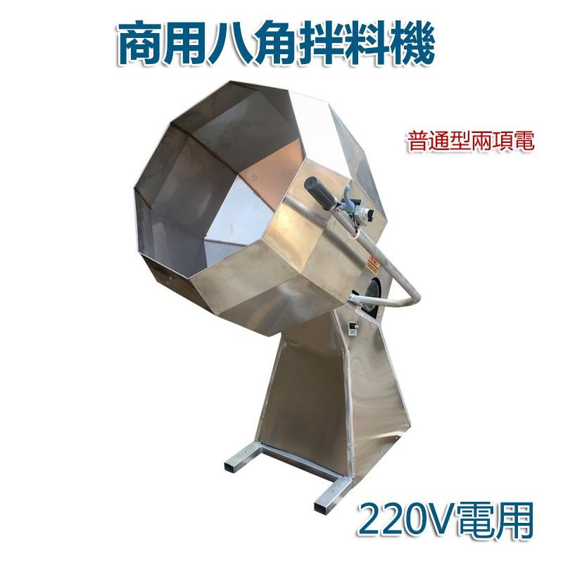5Cgo【批發】商用大型八角拌料機八角調味機不銹鋼調味桶食品飼料攪拌機自動拌料機220V 540550187819