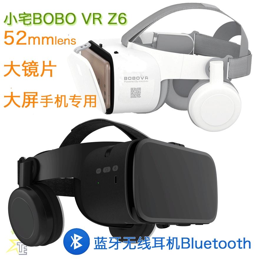 爆款小宅BOBOVR Z6藍牙無線耳機一體式VR頭盔3D虛擬現實眼鏡