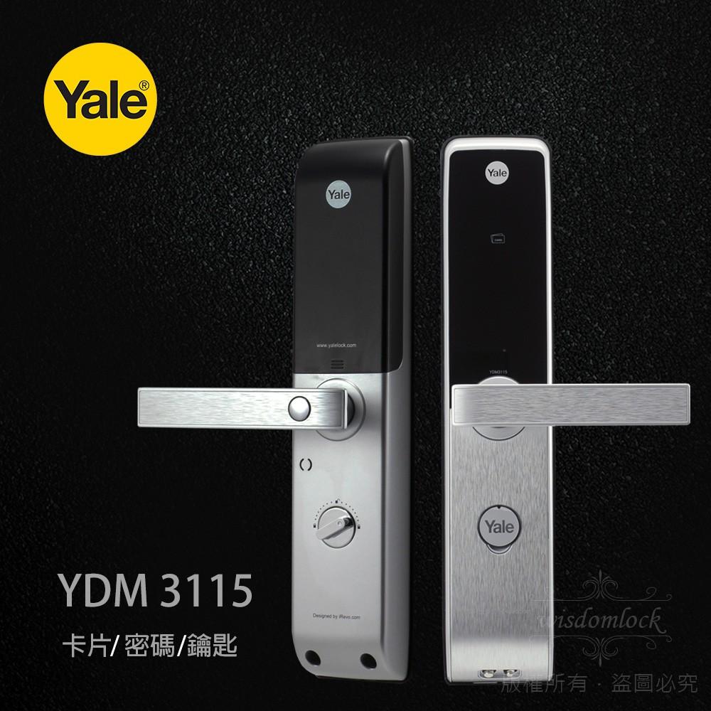 台南電子鎖推薦店 耶魯電子鎖 指紋鎖 藍芽鎖Yale YDM-3115  三合一功能
