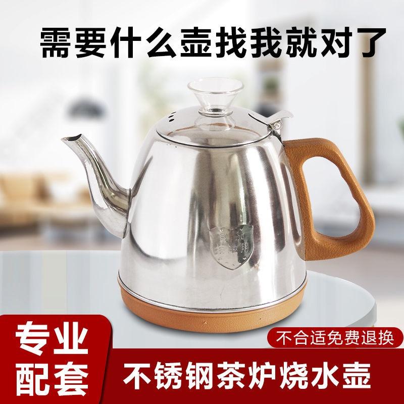 新品熱賣 全自動電熱水壺茶吧機茶具爐茶盤配件小五環304不銹鋼單壺燒水壺