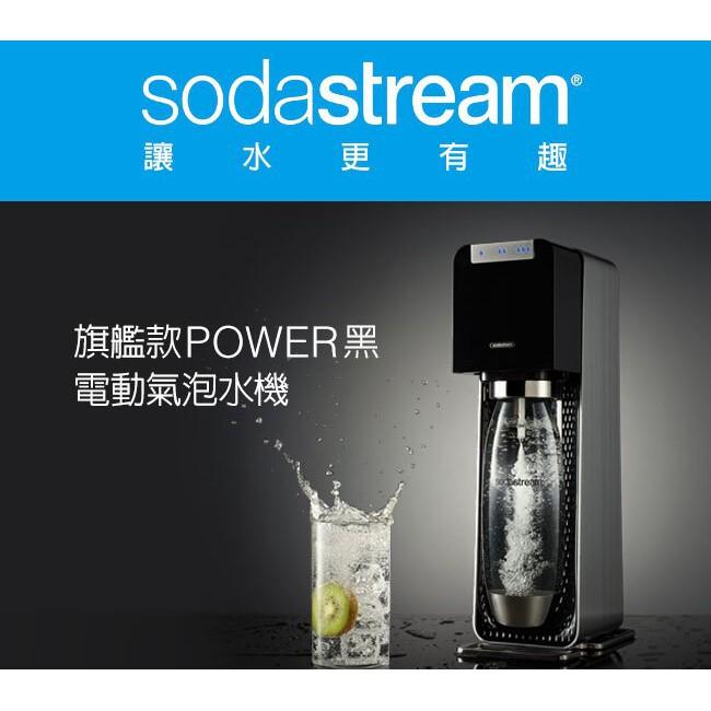 ((福利趣)) ★福利品★ Sodastream Power Source 電動觸控氣泡水機(黑/白)電動打氣 完美比例