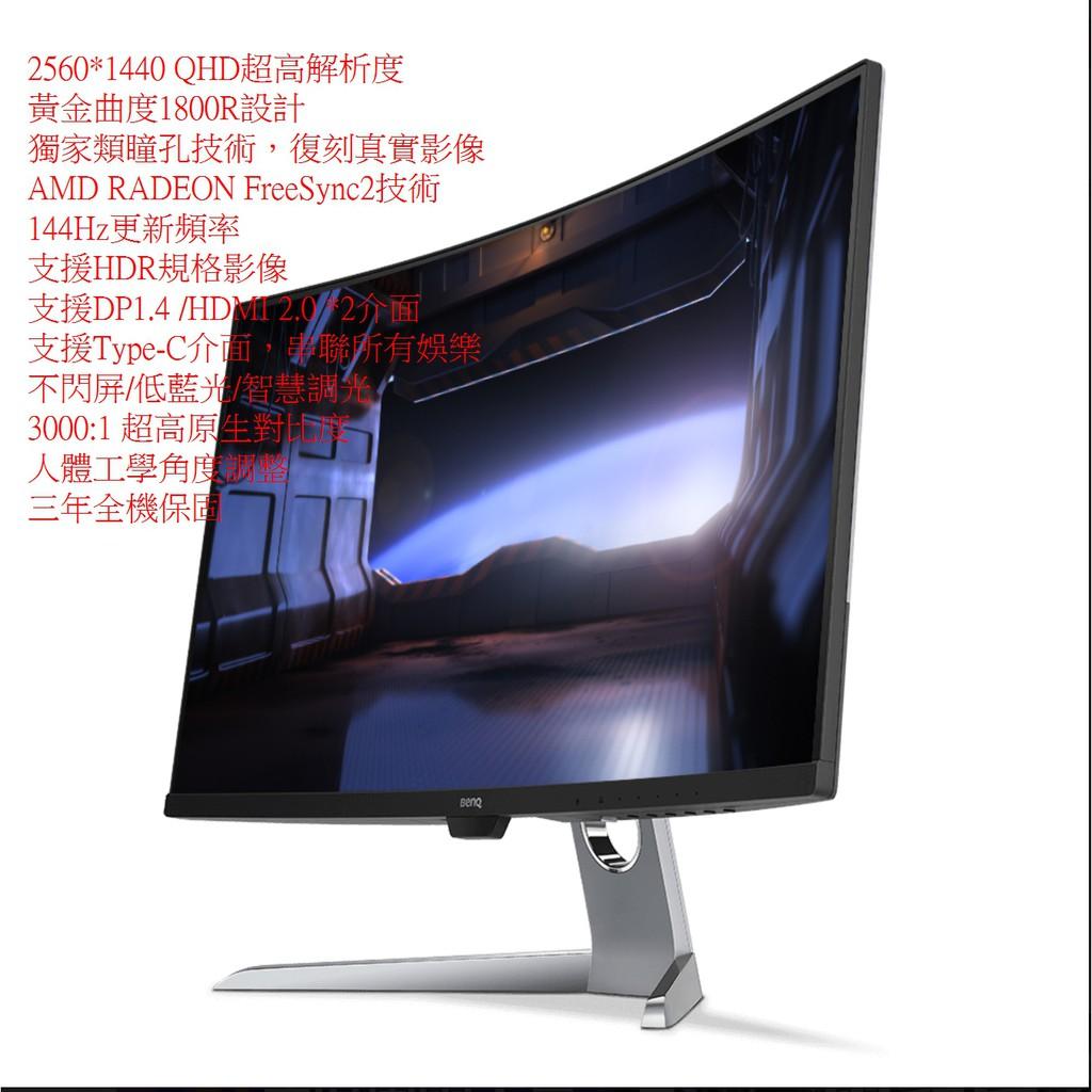 【預購優惠/宅配免運】BenQ EX3203R 32型2K 1800R 曲面電競螢幕 下標前請先與賣家確認貨量