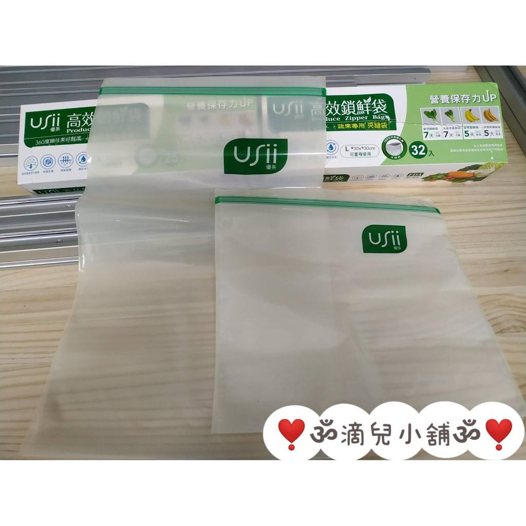 🎀現貨【COSTCO商品分售1入】USii優系高效鎖鮮袋 蔬果專用『夾鏈袋 』L號XL號可重複使用。冰箱囤貨好幫手