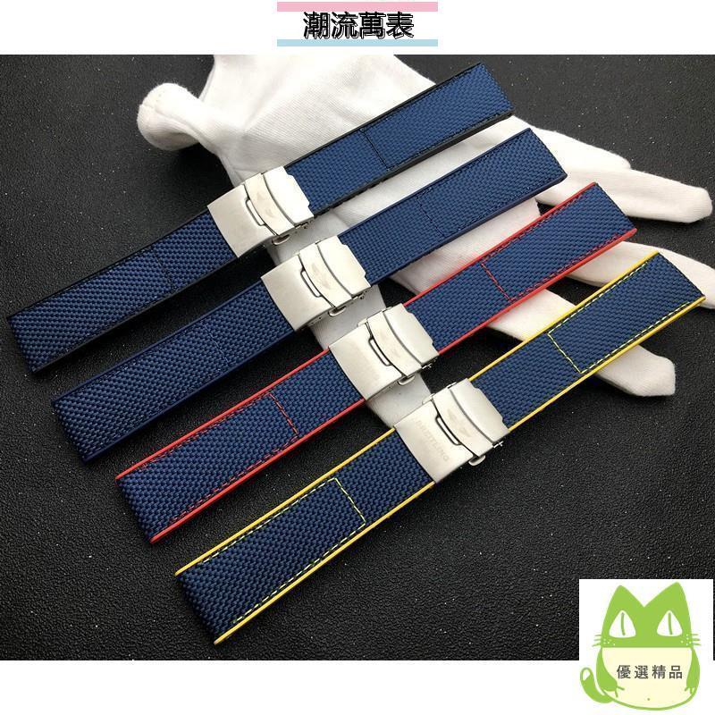 【精品】【原裝品質】硅膠適配百年靈Breitling復仇者海洋黑鳥22mm尼龍帆布手表帶藍色現貨 快速出/錶帶
