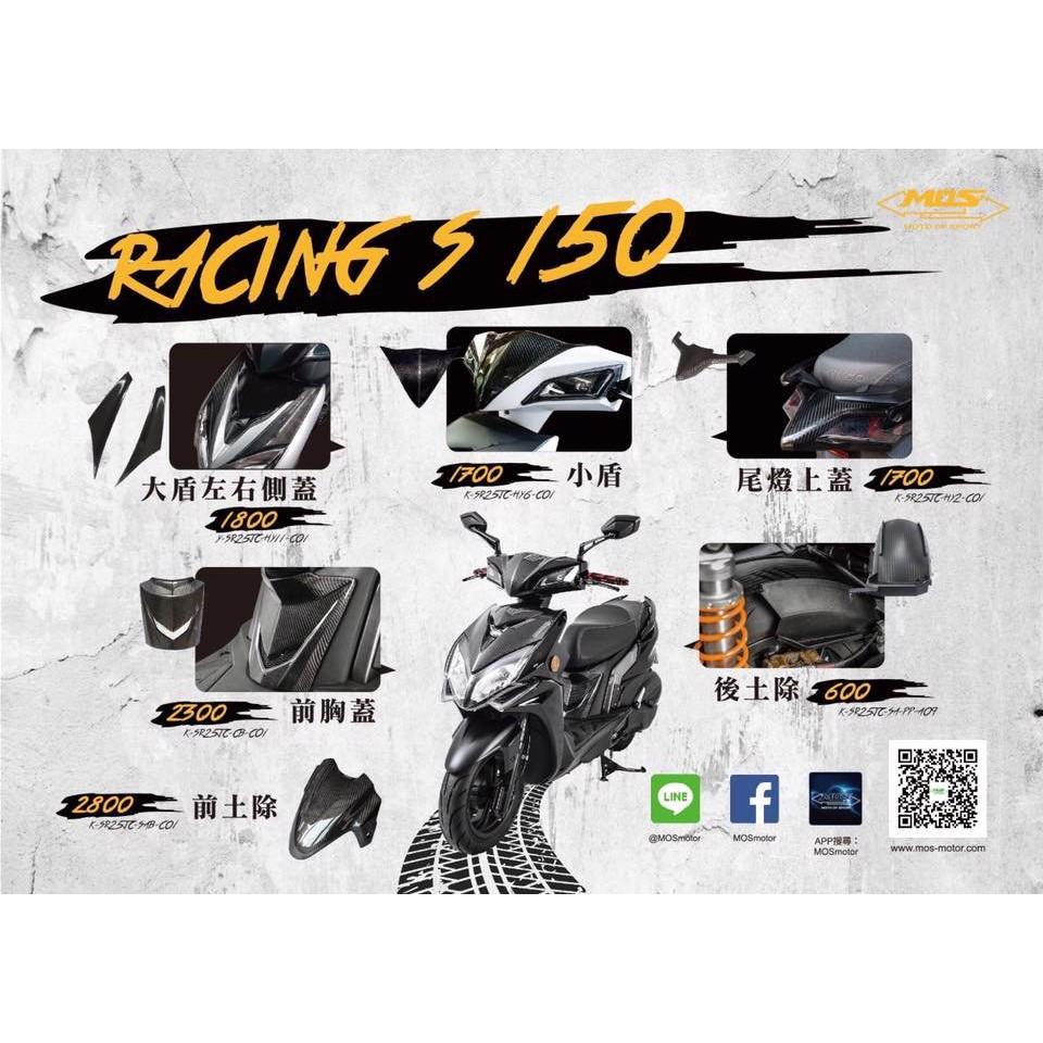 蘆洲茂盛* MOS 雷霆S RacingS 125 150 卡夢 碳纖維 真空 大盾 (小盾 尾燈上蓋 前胸蓋 前土除