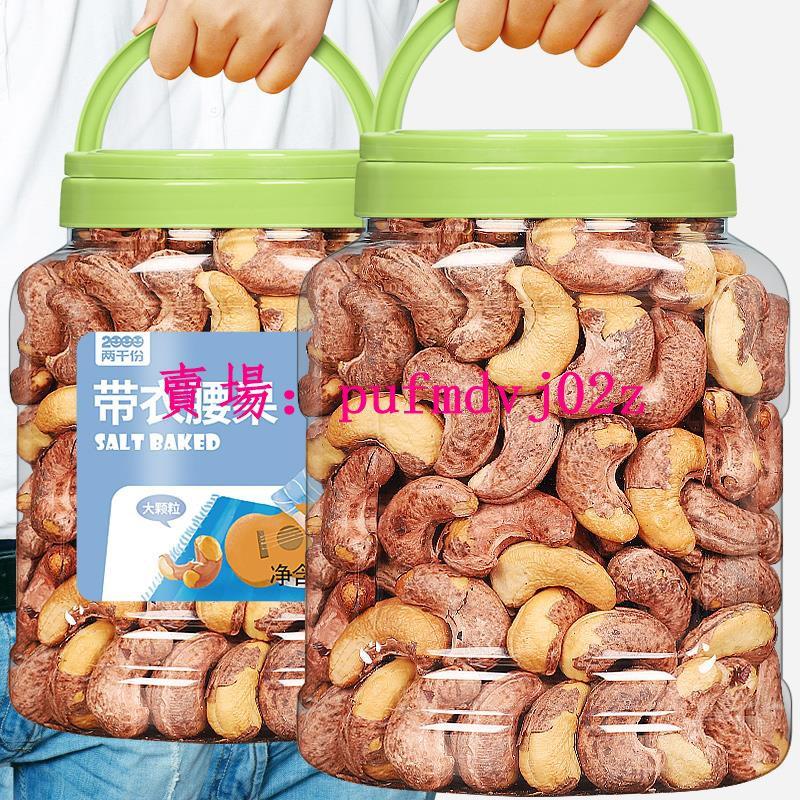 【精選】大腰果仁500g原味紫皮帶衣腰果越南原裝進口散裝零食罐裝 # pufmdvj02z