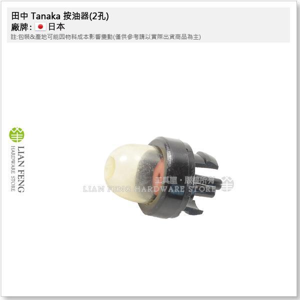 【工具屋】*含稅* 田中 Tanaka 按油器(2孔) 3300 / 3350 化油器油球 零件 按油球組 鏈鋸配件