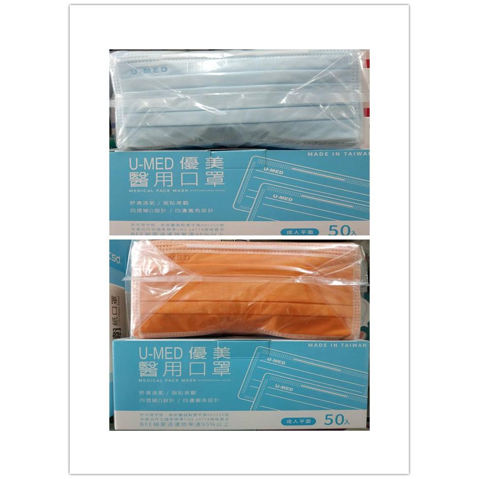 【台灣製】優美U-MED 雙鋼印 成人醫用口罩 (50入/盒)