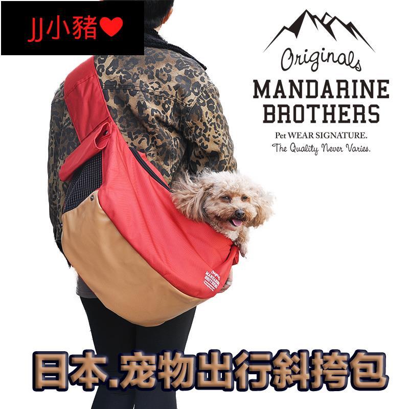 JJ小豬❤【現貨】日本mandarine brothers動物外出斜挎包單肩背包小型