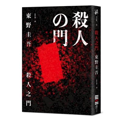 殺人之門(經典回歸版)(東野圭吾)