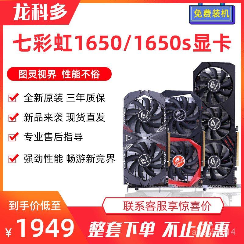 【廠家清倉】七彩虹GTX1050TI GTX1650 1650Super ULTRA OC 戰斧電腦獨立顯卡