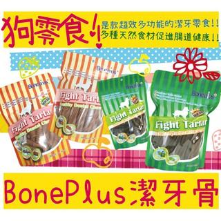 BBUY BonePlus 潔牙骨 潔牙棒 起司動能雙頭 超效螺旋動能六星 超效動能雙頭 起司螺旋六星 狗零食 狗點心 臺南市
