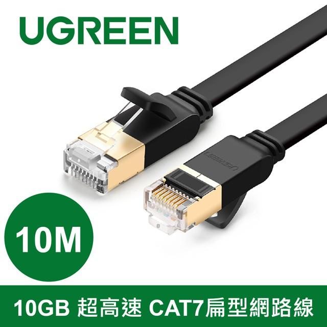 綠聯 10M CAT7網路線 FLAT版