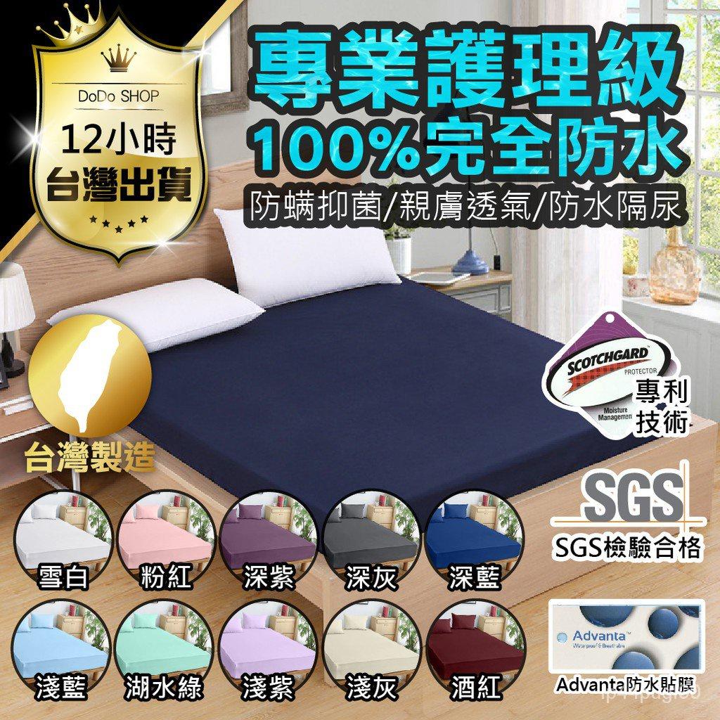 【3M專利MIT台灣製100%防水透氣保潔墊】防水床單床包 防水保潔墊 單人/雙人床保潔墊 雙人單人床加大保潔墊床墊床t