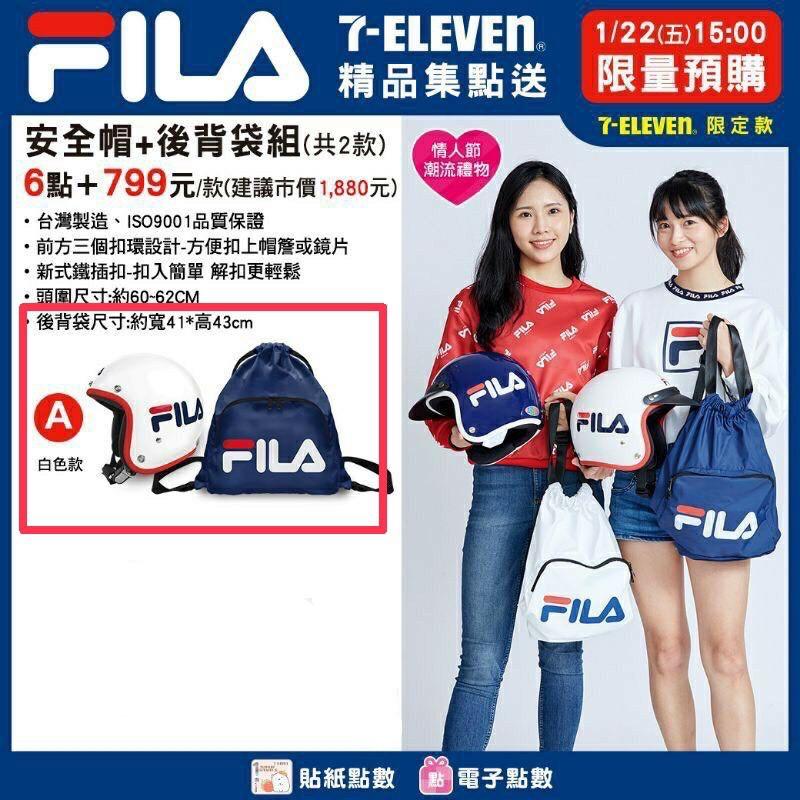 🔥現貨🔥711  FILA安全帽 白色+後背袋藍色/組 後背包 集點 【A款】fila