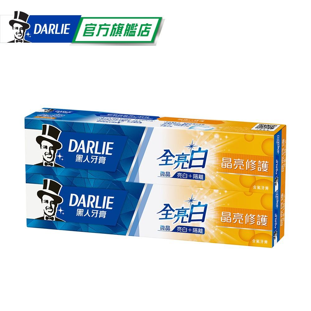 【黑人】全亮白 - 晶亮修護牙膏140g*2入 (美白牙齒/減少牙菌斑/去牙漬)