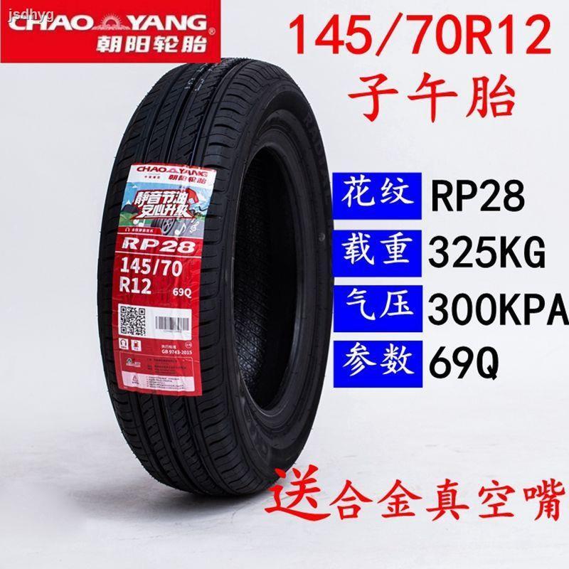 朝陽輪胎145/70R12雷丁時風奧拓電動轎車145外胎12寸真空胎整輪