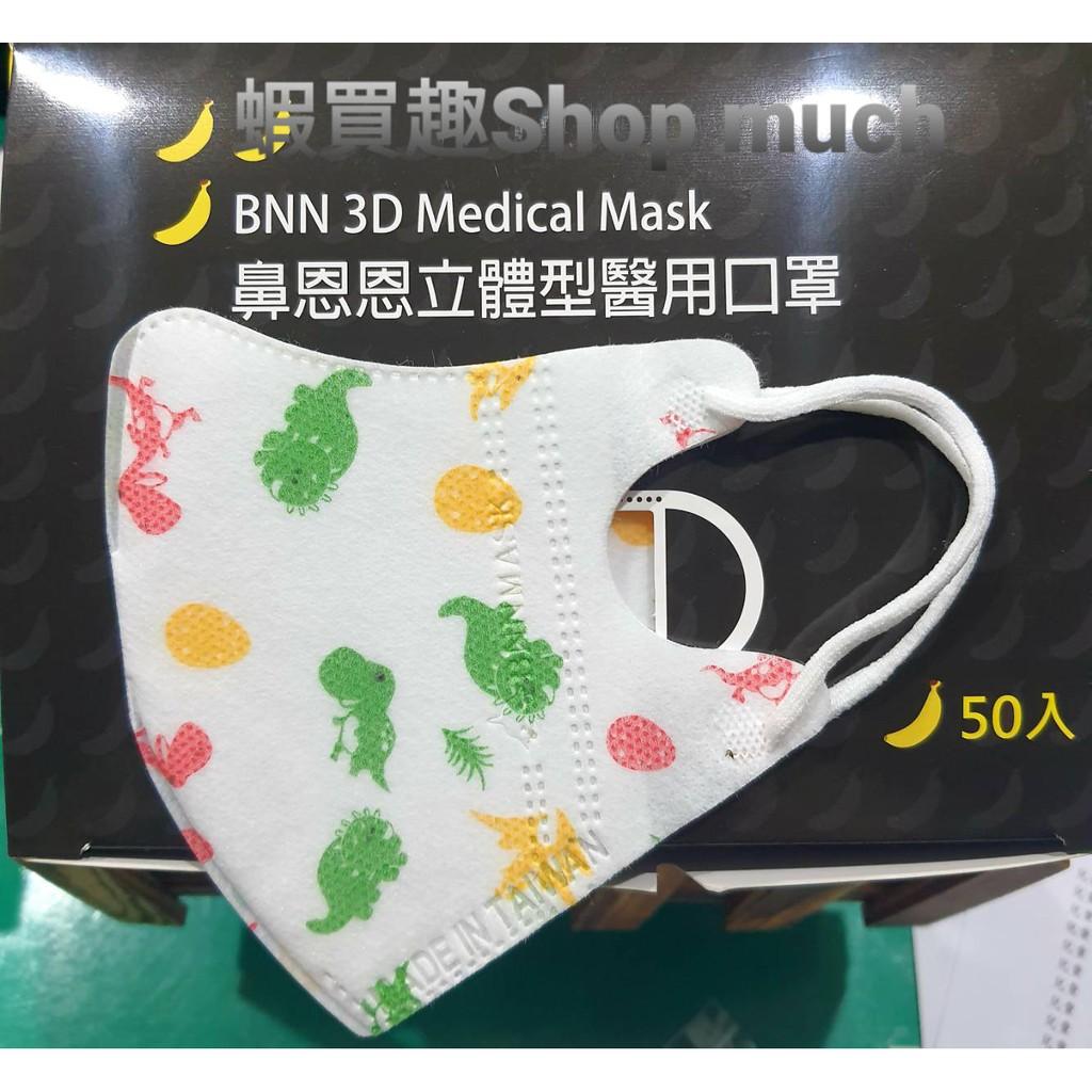 💯台灣製現貨 BNN 恐龍幼童3D立體醫用口罩耳線款(無鼻樑壓條耳線款)