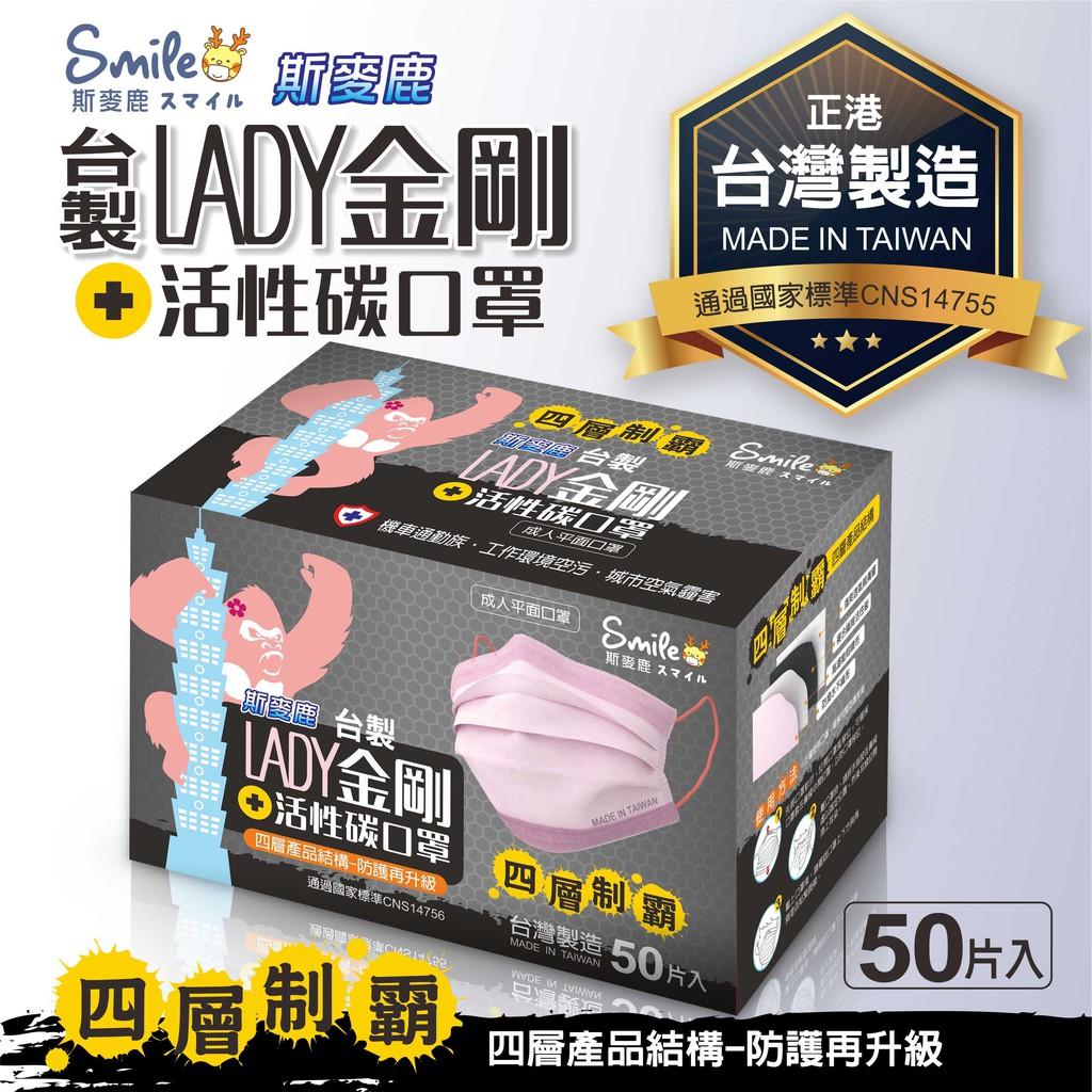 (抗空污霾害利器)台灣斯麥鹿四層活性碳口罩四層產品結購防護再升級台灣製造50片入LADY色非醫療用