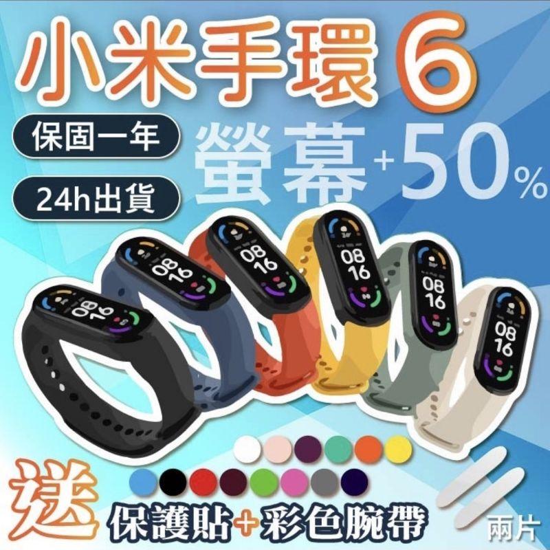 小米手環6 標準版 血壓檢測 送腕帶+水凝固保護膜貼 智能手環 運動手環 血壓偵測