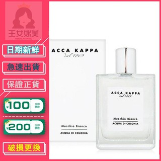 寶媽免稅代購 Acca Kappa 香水 白麝香 淡香水 中性香水 女性香水 100ml Tester 桃園市