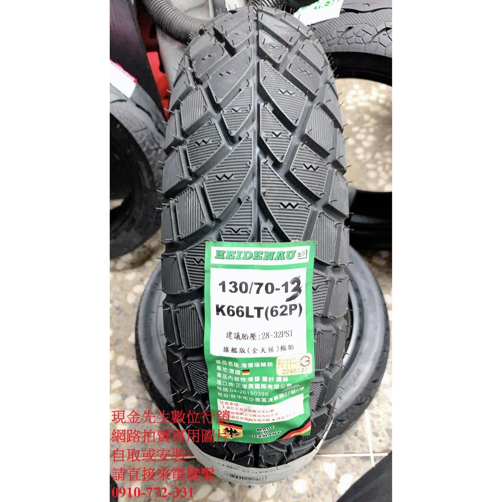 北市自取2250 裝好2500 全新 德國製造 海德瑙 輪胎 HEIDENAU K66 130/70-13