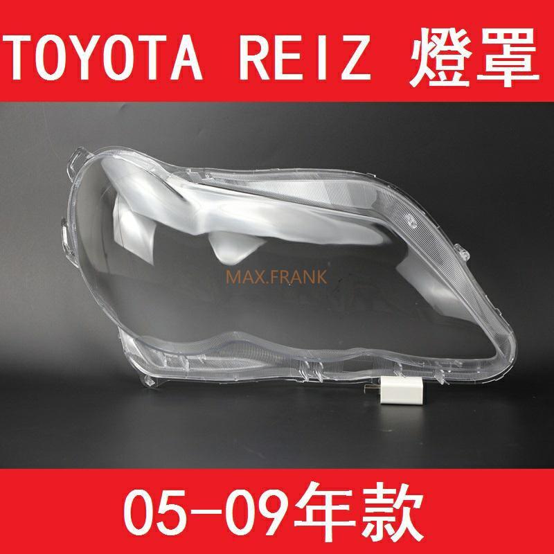 (精品)適用於05-09款Toyota REIZ大燈罩 Toyota REIZ前大燈透明燈罩?大燈燈罩 大燈殼