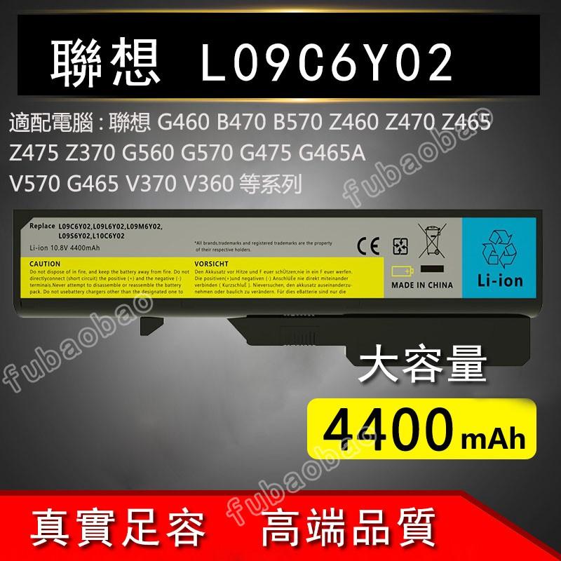 全新 聯想 L09C6Y02 G460 B470 B570 Z460 Z470 Z465 Z475 Z370 筆記本電池