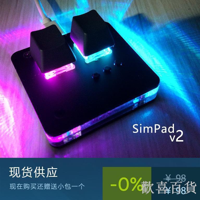 SimPad v2 - osu! OSU 鍵盤 觸盤 機械 音游 復讀【歡喜百貨】