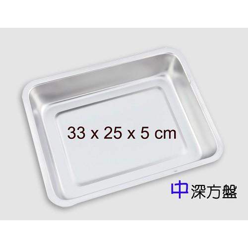 不銹鋼(白鐵)深方盤-中 #台灣製造#304不銹鋼#304不鏽鋼#白鐵#茶盤#烤盤#鹽酥雞#滷味#自助餐#托盤