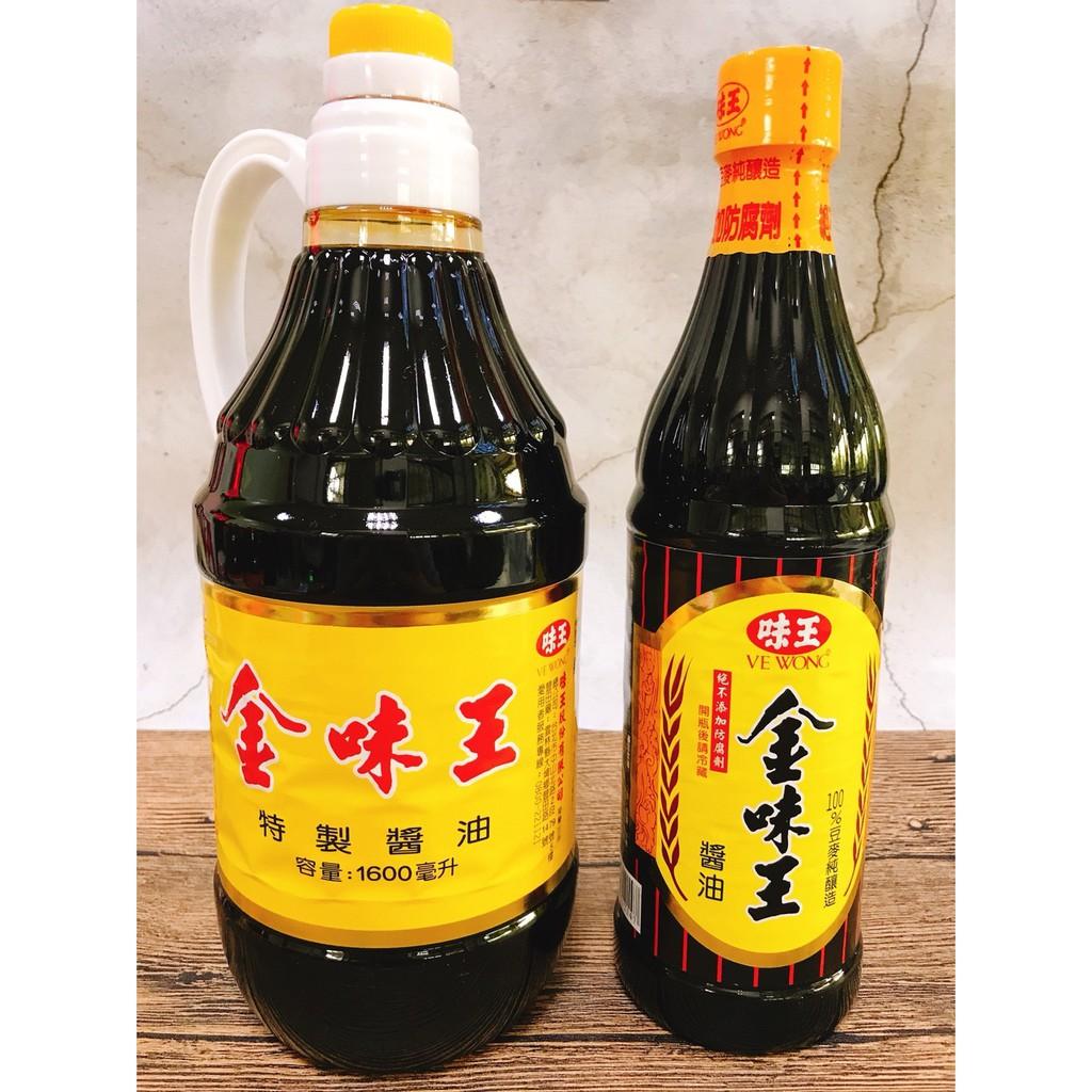 ✨現貨✨狠便宜💜金味王醬油 780ML/1600ML