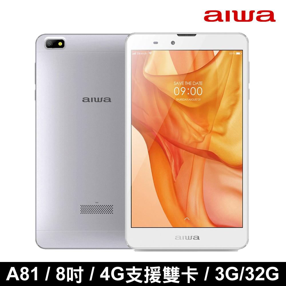 aiwa 愛華 A81【加送專用皮套+玻璃保貼】3G/32G 8吋4G平板
