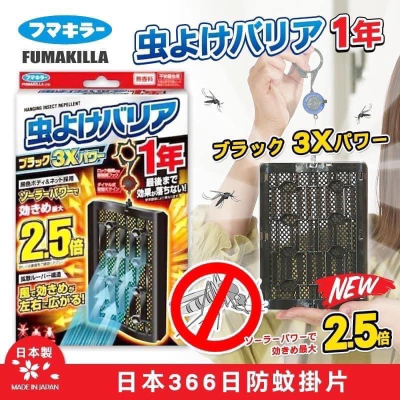 🔥台灣現貨🔥日本代購🙂大量現貨🙂日本Fumakira 2.5倍防蚊掛片 366日 可使用一年 現貨
