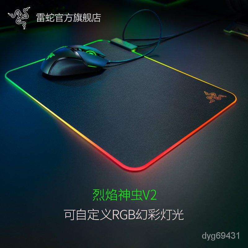 【滑鼠墊 】2021新款 現貨 Razer雷蛇Firefly烈焰神蟲V2硬質版RGB幻彩發光USB遊戲電腦鼠標墊