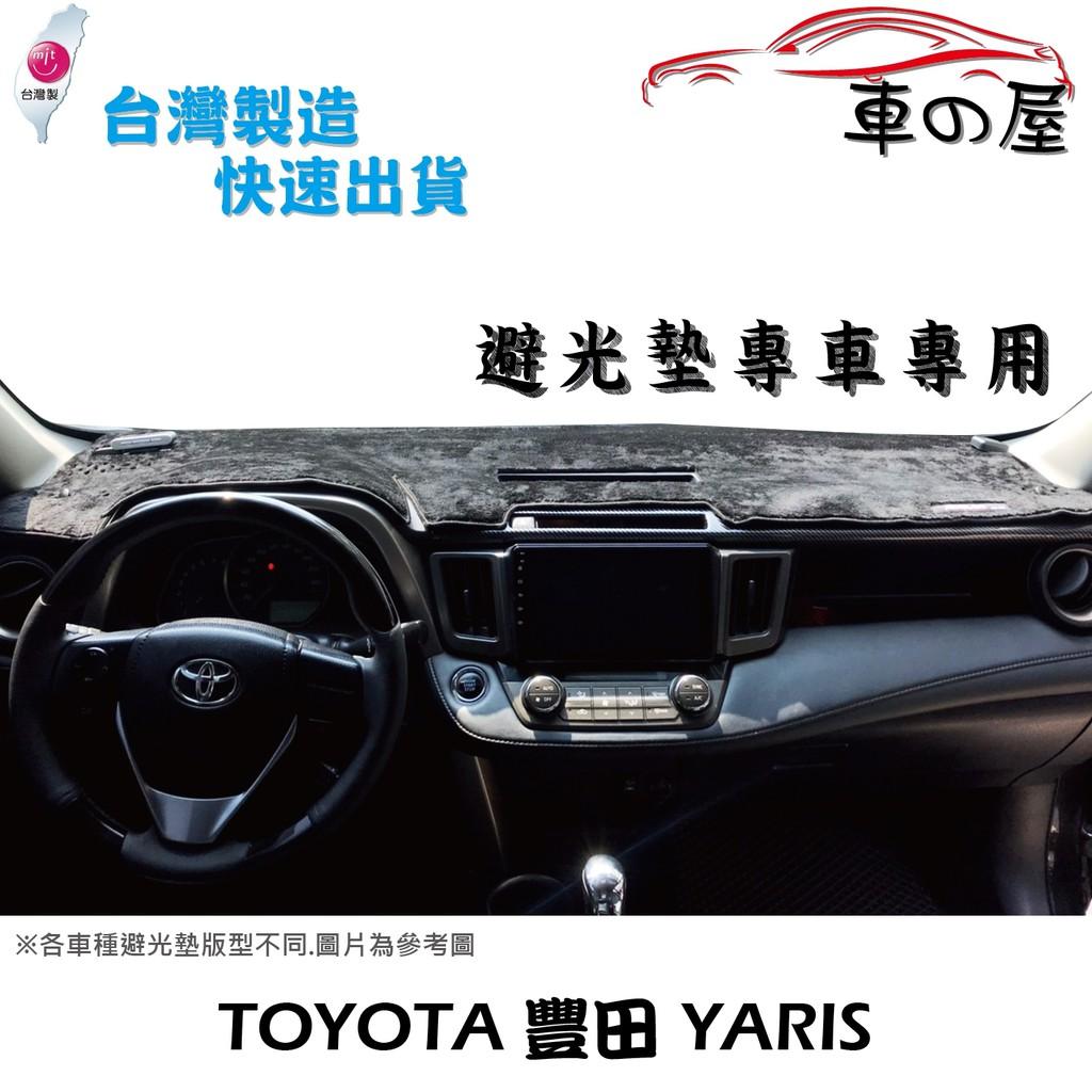 儀表板避光墊 TOYOTA 豐田 YARIS 專車專用 長毛避光墊 短毛避光墊 遮光墊