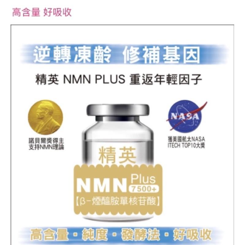 NMN Plus 修復細胞元素250mg (30顆)(濃度250mg/顆)裸瓶無盒分售