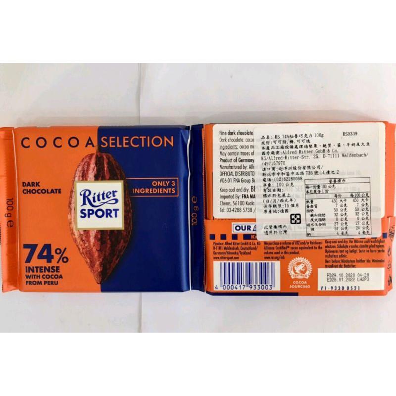 德國 Ritter sport  力特律動巧克力  74%秘魯巧克力 100克