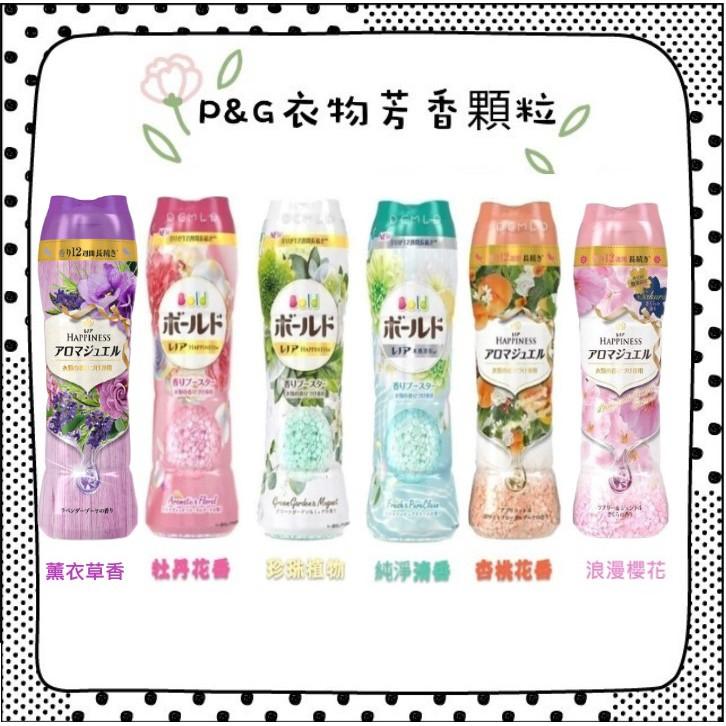 洗衣芳香 限定款 日本 P&G BOLD 衣物芳香顆粒 香香豆 HAPPINESS 衣物芳香 芳香顆粒 香氛豆 香氛