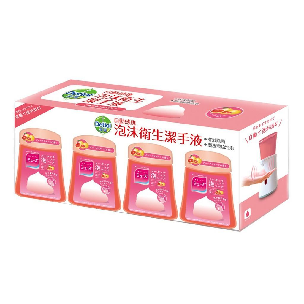 costco線上代購(宅配免運) #128709 滴露 泡沫洗手液補充包 葡萄柚 250毫升X4入