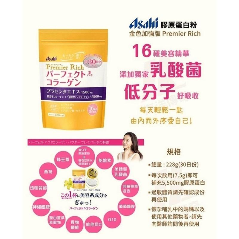 現貨-當天出貨 日本 Asahi 朝日 低分子膠原蛋白粉 金色加強版 16種成分膠原蛋白 櫻花大豆 桃紅 30日 60日