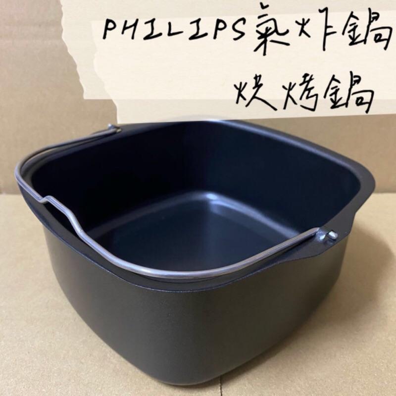 現貨🔥飛利浦 PHILIPS 氣炸鍋 專用 配件 方型 烘烤鍋 HD9925 安晴 串籤 HD9642 HD9240