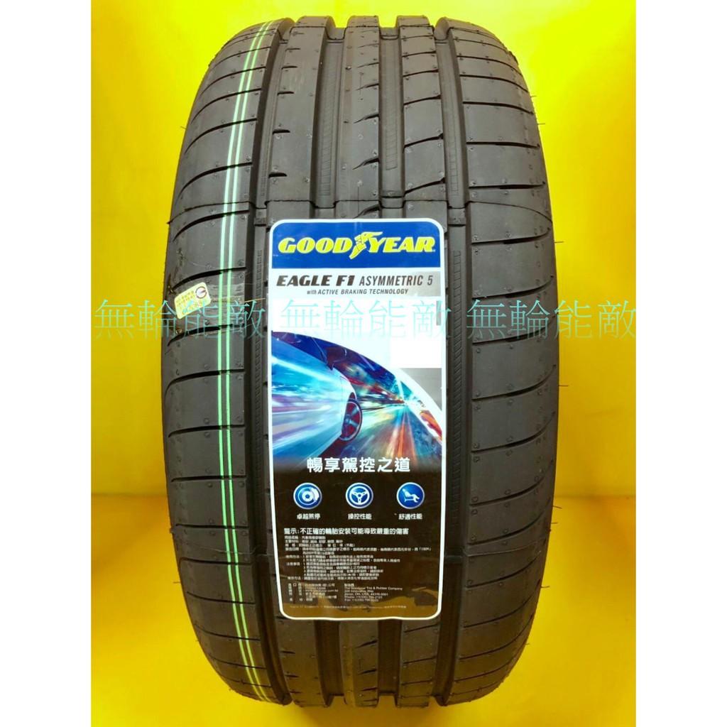 全新輪胎 GOODYEAR 固特異 F1 Asymmetric 5 F1A5 225/40-18德國製