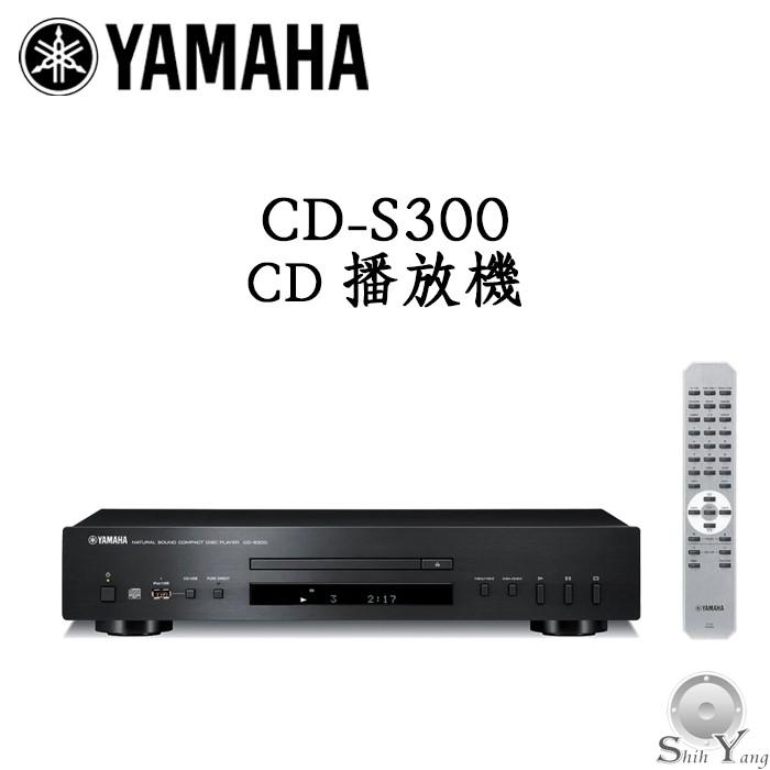 YAMAHA 山葉 CD-S300 CD播放器 CD唱盤 純音直通功能 高性能DAC 公司貨 保固一年