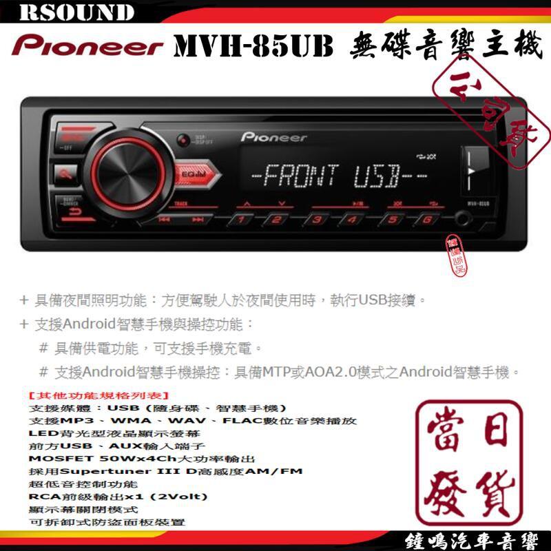 【鐘鳴汽車音響】Pioneer MVH-85UB MP3/USB/AUX無碟主機 公司貨